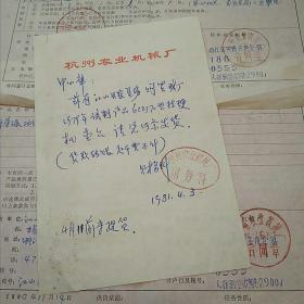 1980年浙江省农垦局生产处、江山县农垦场与(杭州农业机械厂)杭州茶叶机械总厂茶叶生产设备的贸易供货合同及函件