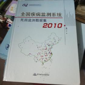全国疾病监测系统死因监测数据集2010
