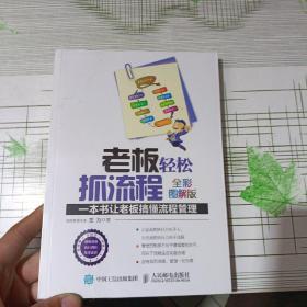 老板轻松抓流程:一本书让老板搞懂流程管理(全彩图解版)