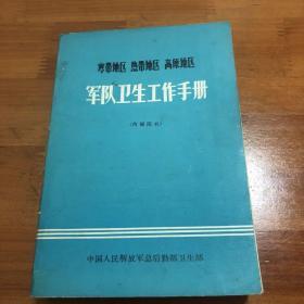 军队卫生工作手册