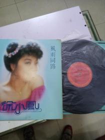 黑胶唱片   徐小凤 风雨同路