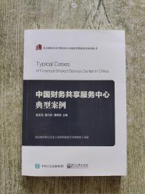 中国财务共享服务中心典型案例