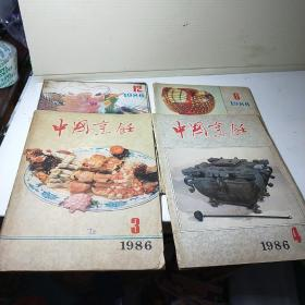 中国烹饪1986年 3 4 6 12  (4本合售)