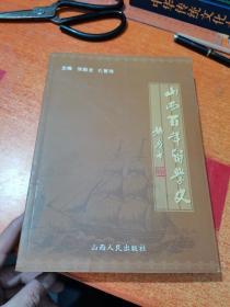 山西百年留学史:1900-2002