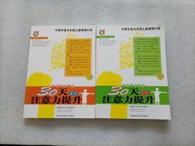 〈壹嘉伊方程〉教材系列:中国少年儿童30天注意力提升 第一册 + 第三册  两本合售   各附光盘一张   注:后面卡片可能不全