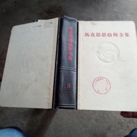 马克思恩格斯全集3第三卷(内含经典巨著《德意志意识形态》)