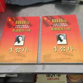 李公朴 上下册(100位为新中国成立作出突出贡献的英雄模范人物)