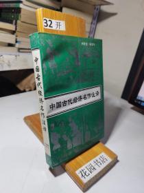 中国古代经济名作注译