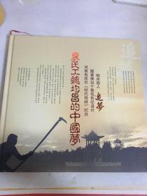 农民工魏均昌的中国萝  十集电影纪录片剪影〈内含12张邮票一张光碟〉