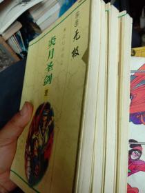 炎月圣剑(全四册)