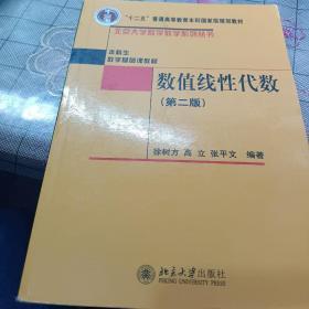"""普通高等教育""""十一五""""国家级规划教材·本科生数学基础课教材:数值线性代数(第2版)"""