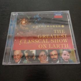光盘 最伟大的古典音乐集锦2