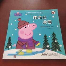 小猪佩奇动画故事书(第2辑)佩奇去滑雪