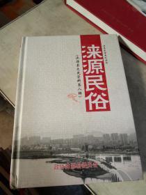 涞源县文史资料第八辑【涞源民俗】