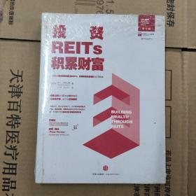 投资REITs,积累财富/中国REITs联盟推荐阅读图书 未拆塑封