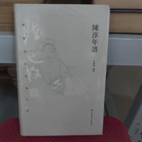 书画名家年谱大系:陈淳年谱