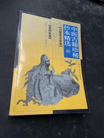 中医古籍珍稀抄本精选(十)——剑慧草堂医案
