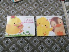 小鸡球球成长绘本系列 2本合售(小鸡球球帮妈妈做事、好朋友)