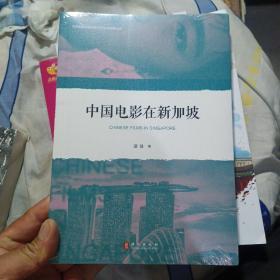 中国电影在新加坡(全新未开封)