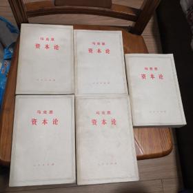 马克思--资本论(三卷全  五本 ) 1975年一版一印
