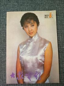 大众电影 1987 4  封面:朱琳旗袍照!      内页有张瑜出詹妮弗·康奈莉大开折叠彩页!一代人的回忆,值得珍藏!