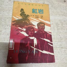 中外名著缩写丛书———红岩