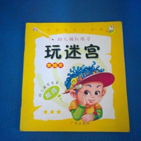 幼儿描红练习玩迷宫黄精灵