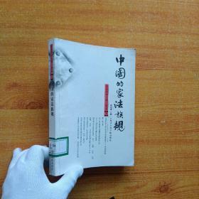 中国的家法族规【馆藏】