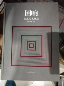 回响 重庆美术60年