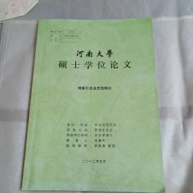 河南大学硕士学位论文,傅斯年改良思想略论