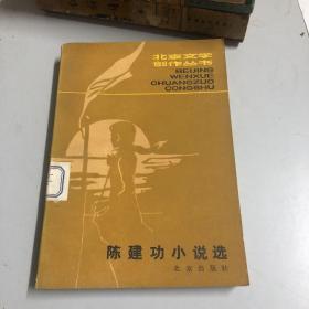 陈建功小说选