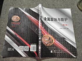 金属腐蚀与防护 (第2版)