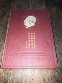 学习笔记本(有早期毛泽东像等如图)