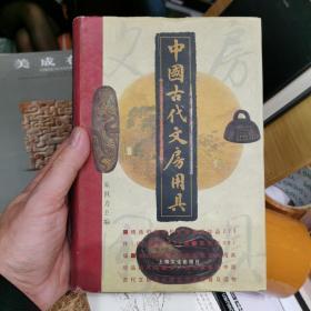 中国古代文房用具