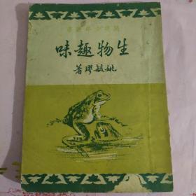 生物趣味 民国37年初版本