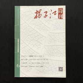 扬子江诗刊 2014年第6期 总第93期