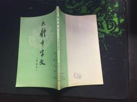 六体千字文(附检字)