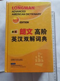 朗文高阶英汉双解词典(新版)(全新未拆封)