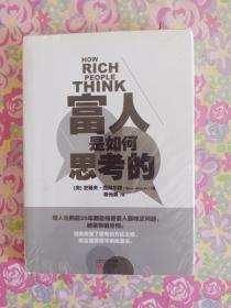 富人是如何思考的