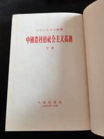 中国农村的社会主义高潮  (上中下全三册)中共中央办公厅编。人民出版社。1956年1版1印。竖排繁体 ,封面封底漆面压花,特印硬精装 ,毛泽东作序。每篇文章前都加了毛主席点评,是收藏十七年文学首选。私藏未阅。无笔迹,印章,近全品。孔网少见,品相超好。保存半个多世纪品相如此之好,实属难得,全孔网第一品相。唐山书店推荐,适合收藏。
