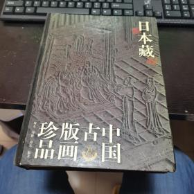 日本藏中国古版画精品