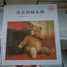 出走的绒布熊