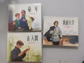 文革套书:高尔基故事(童年,在人间,我的大学)3全