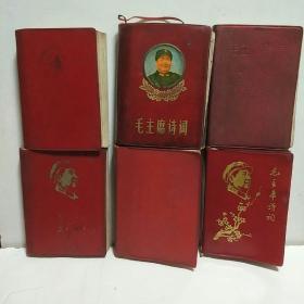 毛主席诗词  六本合售