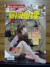 新锐阅读  2014年08A(赠刊)