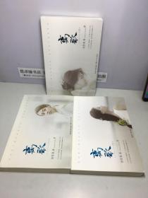 离歌 I II III(1,2,3)3册和售