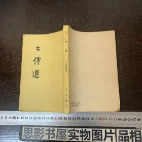 左传选【1962年一版一印】