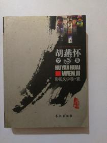 胡燕怀文集