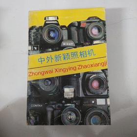 中外新颖照相机