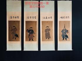 大清漆盒装世宁狩猎图一套,绢本立轴包手绘,实物拍摄,收藏佳品T2